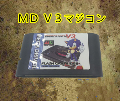 Everdrive MD V3マジコン